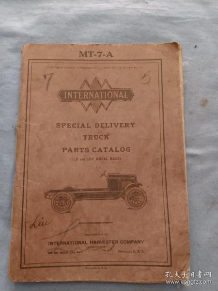 (书3)晚清民国 美国 国际收割机公司,《MT-7-A型号专用运输车零部件目录》,大24开