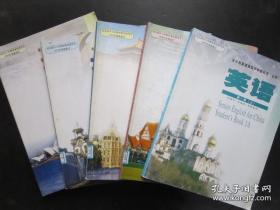 2000年代老课本:高中英语教材全套5本人教版【03-07年,库存书】