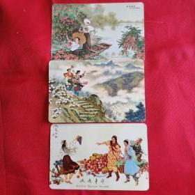1973年年历卡《红满傣溪》《又是丰年》《上山劳动》三张合售