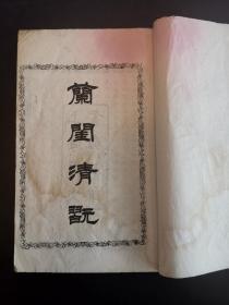 《兰闺清玩》民国上海同文书局石印本白纸1册全 此书为牙牌排阵填词谱