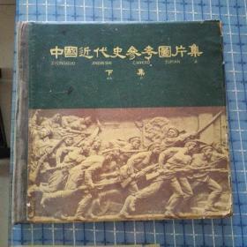 中国近代史参考图片集下集