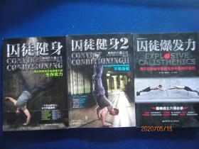 囚徒爆发力 囚徒健身  囚徒健身2【三册合售】