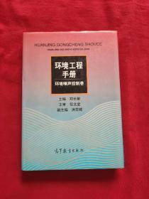 环境工程手册.环境噪声控制卷(有字迹如图)
