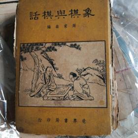 民国旧书,象棋与棋话