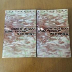 经济思想的成长(上下册)当代经济学教科书译丛
