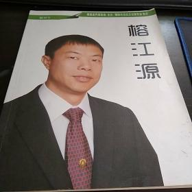 揭西县作家协会主办《榕江源》  创刊号2014.10