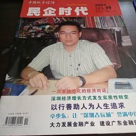 中国城市经济  民企时代  2007年6月总第47期
