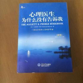 心理医生为什么没有告诉我   [美]伯恩 著  重庆大学出版社