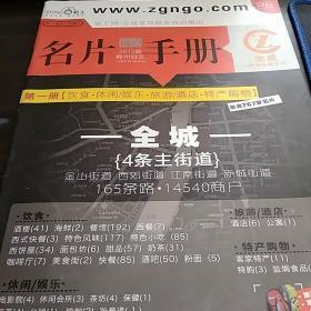 梅州城区2012年名片手册