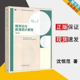 概率论与数理统计教程 沈恒范 第六版 概率论 数理统计学 数学类 本科教材 高等教育出版社 9787040480498 书籍