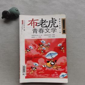 布老虎青春文学2006 1