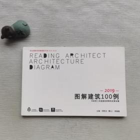 图解建筑100例