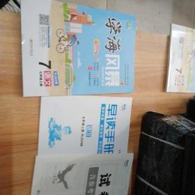 2019学海风暴(初中同步系列)七年级语文上册,人教版RJAH版
