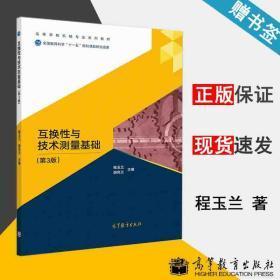 互换性与技术测量基础 第3版 程玉兰 工艺制造 机械冶金制造 高等教育出版社 9787040520750 书籍^