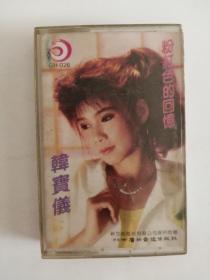 磁带----(粉红色的回忆)韩宝仪0005