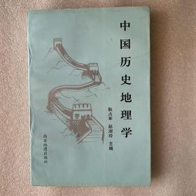 中国历史地理学