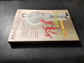 毛泽东保健饮食生活  签名本