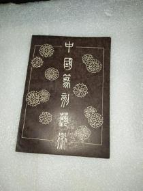 中国纂刻艺术