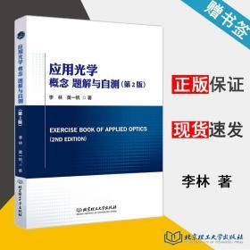 应用光学 概念 题解与自测 (第2版) 李林 光学 电子信息 北京理工大学出版社 9787568253994 书籍^