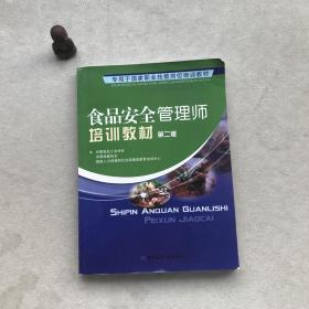 食品安全管理师培训教材(第二版)··