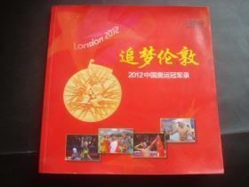 追梦伦敦--2012中国奥运冠军录.