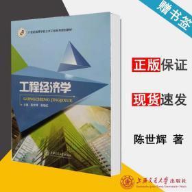 工程经济学 陈世辉 工程经济学 HT 上海交通大学出版社 9787313188250 书籍^