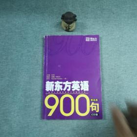 新东方英语900句——提高篇