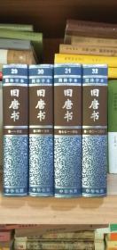 二十四史(1-63简体字本)旧唐书29.30.31.32一套四本
