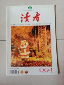 读者2009-1