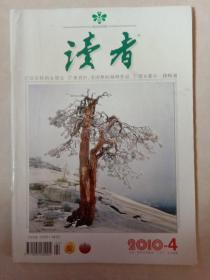读者2010-4