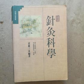 《针灸科学》黄维三 编著