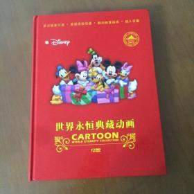 世界永恒典藏动画(Cartoon World Eternity Collection )米老鼠唐老鸭白雪公主等(含12张光盘)