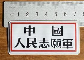 抗美援朝胜利后朝鲜军事停战委员会中国人民志愿军代表佩戴胸标(塑料质)