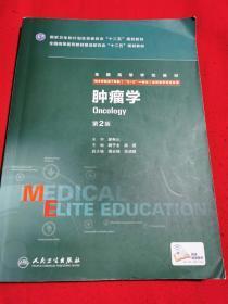 肿瘤学(第2版 八年制 配增值)