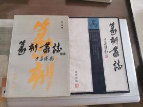 篆刻丛谈+续集(两册)