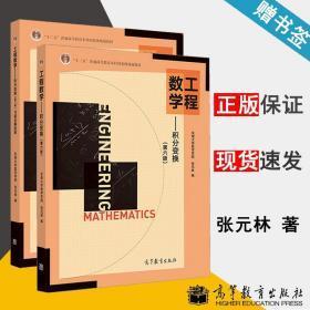工程数学 积分变换 第六版 工程数学 积分变换习题全解指南 张元林 微积分 数学 教材 习题全解 高等教育出版社 2本套装 书籍 @