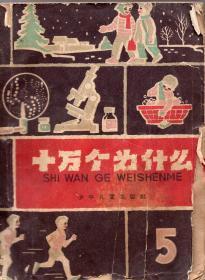 《十万个为什么》第5册【1961年重庆一版一印,有水迹,品如图】