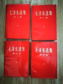 毛泽东选集 (1一4)