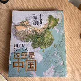 这里是中国 现货包邮
