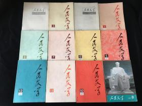 人民文学 1977年1-12期12本合售【第2、4期缺封皮,内页完好】