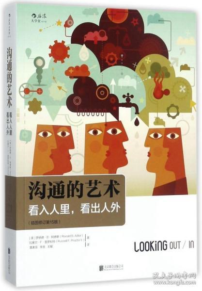 沟通的艺术(插图修订第15版):看入人里,看出人外