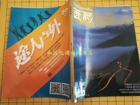 西藏旅游 2019年第6期(现货实拍)