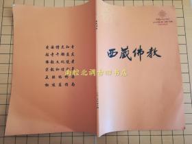 稀缺杂志:西藏佛教 2016年第4期(汉文版)