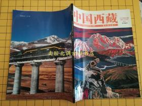 中国西藏 2016年7月 纪念青藏铁路通车10周年增刊(品好如图)