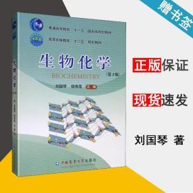 生物化学 第3版 刘国琴 生物化学 生物/农林 中国农业大学出版社 9787565521676 书籍^