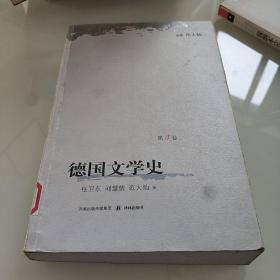 德国文学史(第3卷)