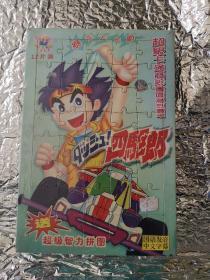 四驱郎 VCD 【12蝶装,未拆封