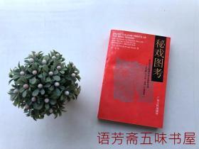 秘戏图考:附论汉代至清代的中国性生活(公元前二〇六年——公元一六 四四年)