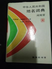 中华人民共和国地名词典河南省