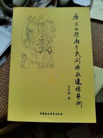 唐宋时期南方民间佛教造像艺术